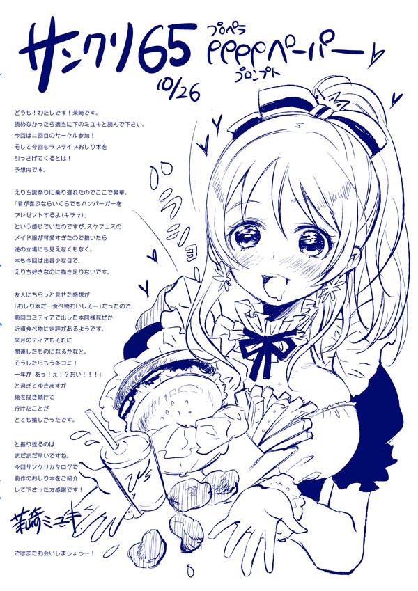 111_ペーパーコミスタ.JPG
