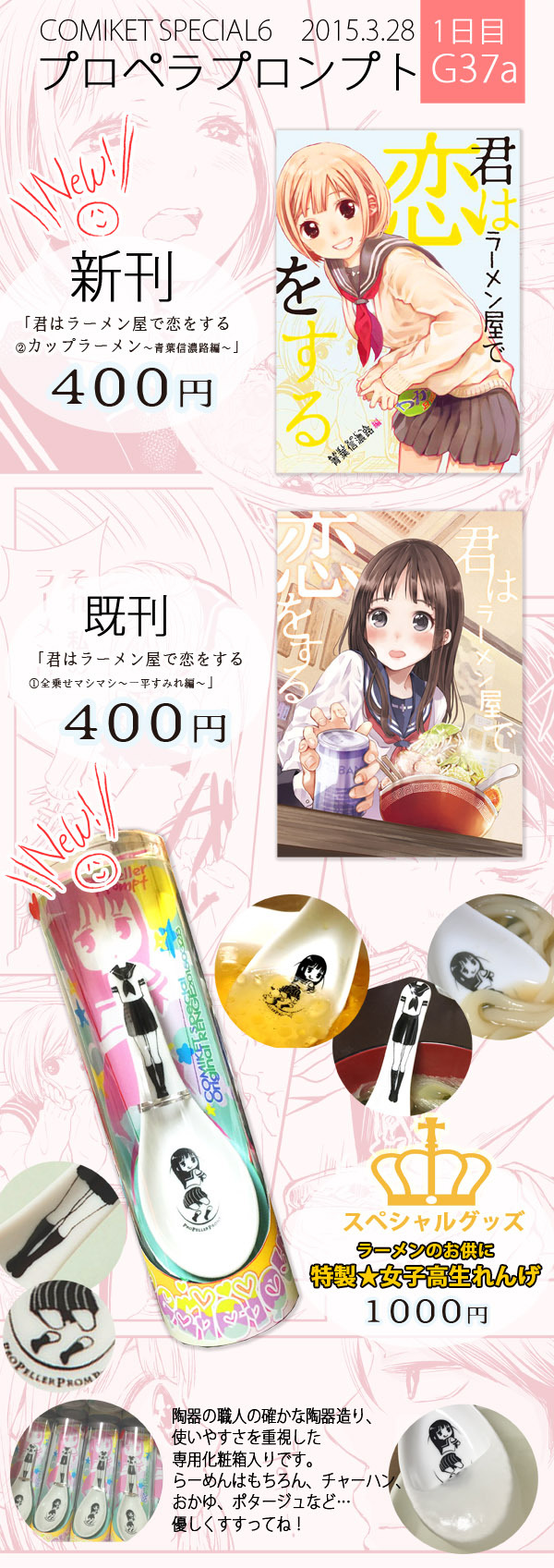 おしながき600px.JPG
