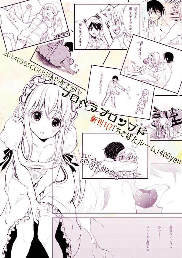 ちこぼたルームmatome のコピー.jpg