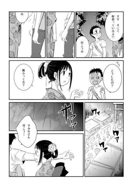 チャーシュー麺編0007.jpg