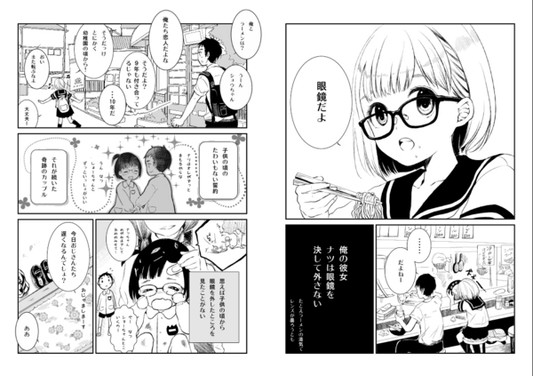 俺と眼鏡どっちが大事?0004.jpg