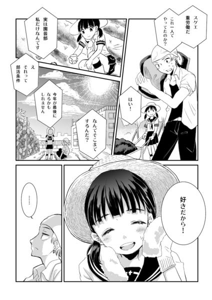 君らー40010.jpg