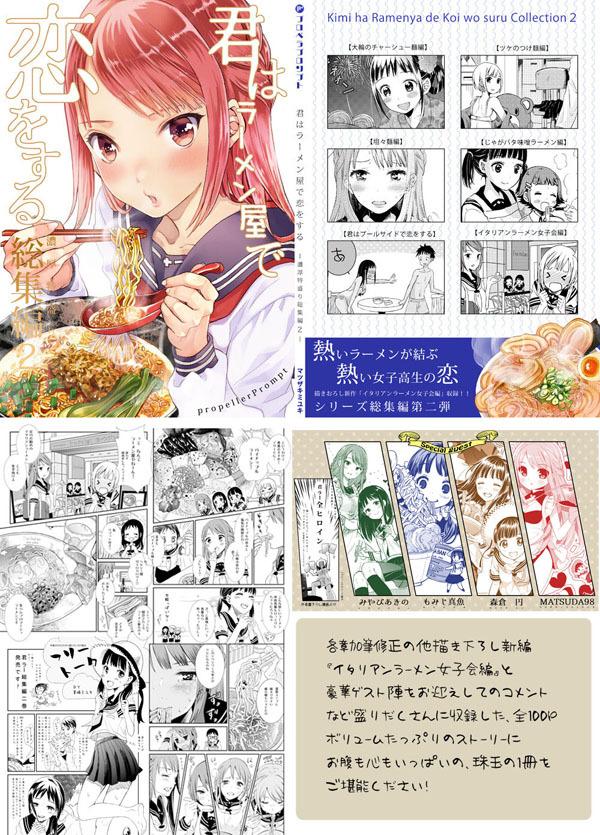 総集編 のコピー600px.jpg