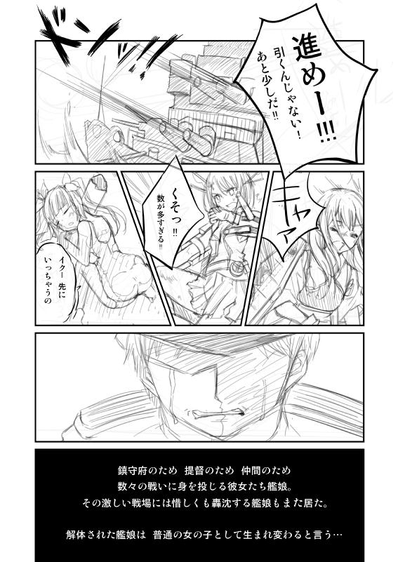 艦これJK03.jpg