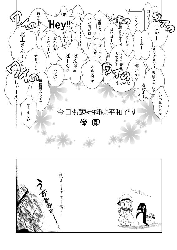 艦これJK04.jpg